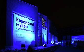 Экскурсии для школьников в Еврейский музей и Центр толерантности