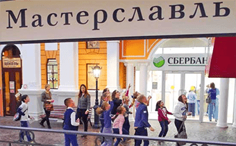 Экскурсии для школьников в Детский город мастеров Мастерславль