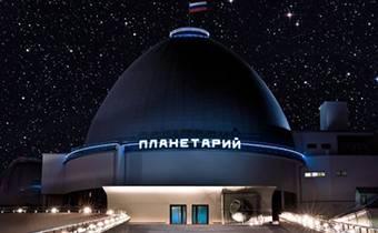 Экскурсии для школьников в Московский Планетарий