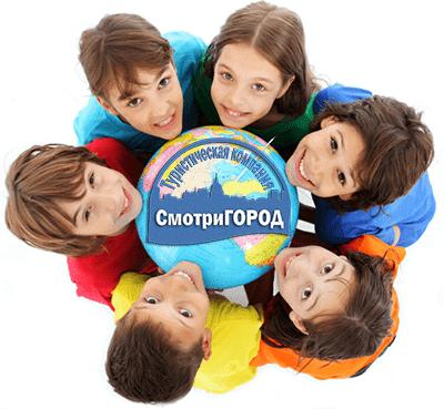 Экскурсии и туры для школьников