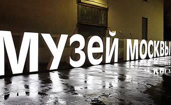 Экскурсия для школьников в музей Москвы