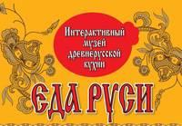 масленица в музее еда-руси