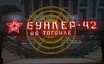 Экскурсии для школьников в музей холодной войны