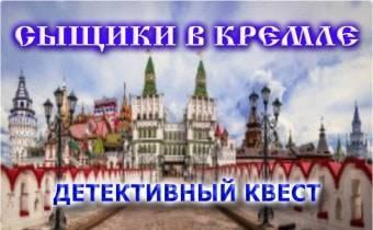 Квест Сыщики в кремле