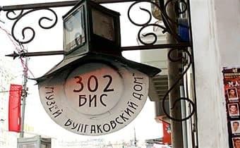 Трамвай 302-БИС и Тайные комнаты