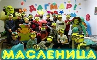 Масленица ф-ка ДАГМАР